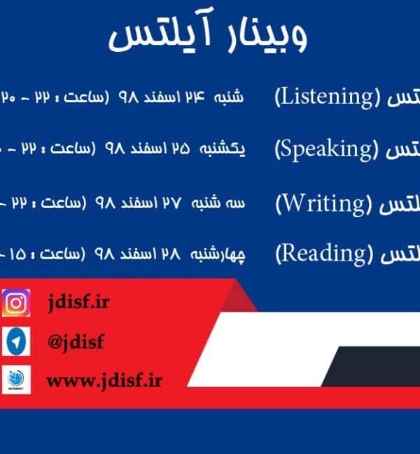 وبینار آیلتس جهاد دانشگاهی واحد اصفهان